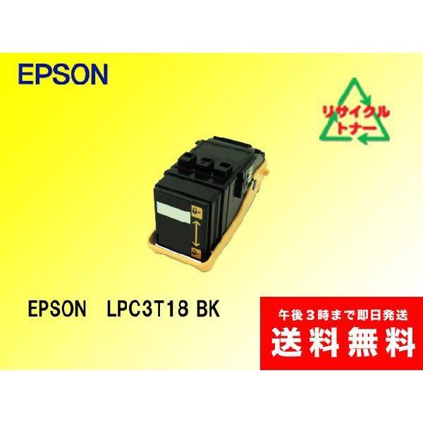 エプソン LPC3T18K リサイクルトナー|sa-toner