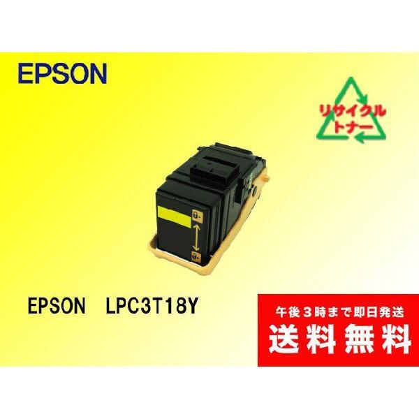 エプソン LPC3T18Y リサイクルトナー|sa-toner