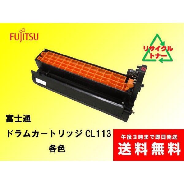 ドラムカートリッジ CL113 ブラック|sa-toner