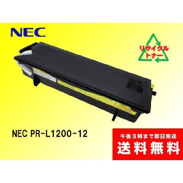 NEC PR-L1200-12 リサイクルトナー|sa-toner