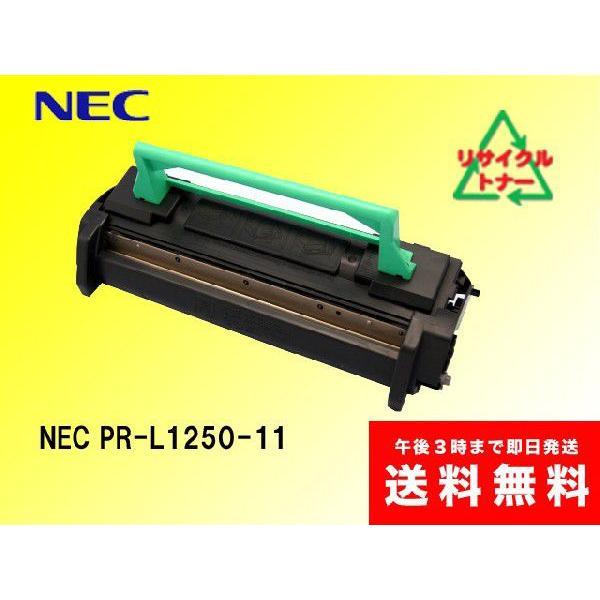 NEC PR-L1250-11 リサイクルトナー sa-toner
