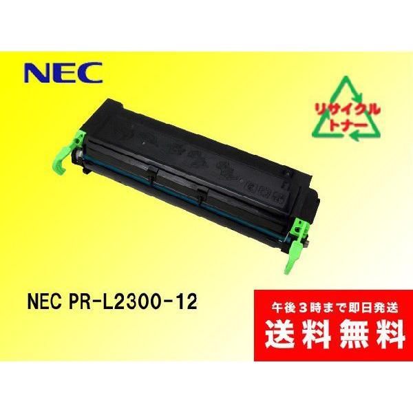 NEC PR-L2300-12 リサイクルトナー|sa-toner