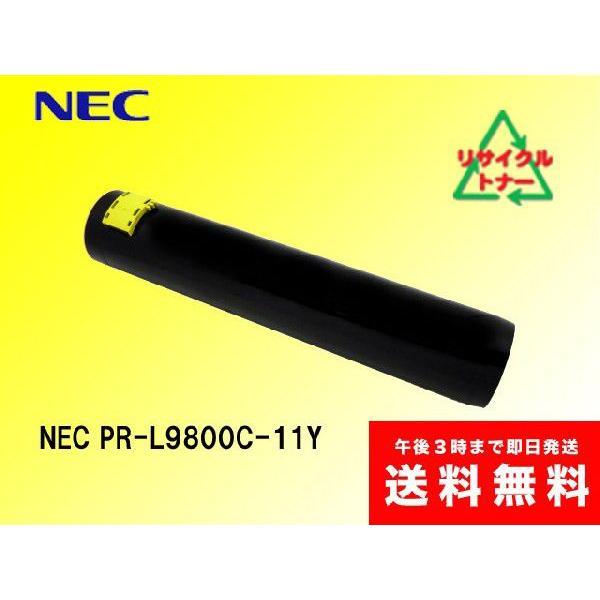 NEC PR-L9800C-11Y リサイクルトナー|sa-toner