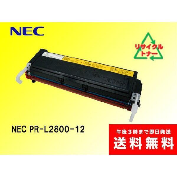 NEC PR-L2800-12 リサイクルトナー sa-toner