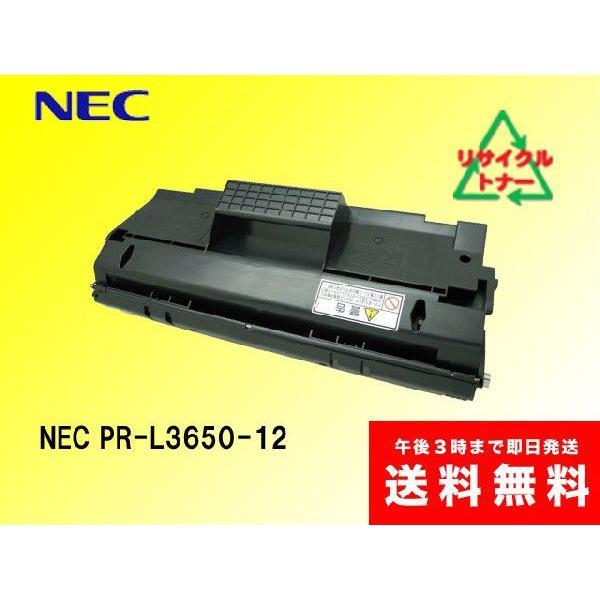 NEC PR-L3650-12 リサイクルトナー sa-toner