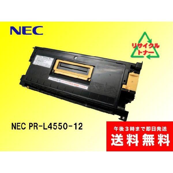 NEC PR-L4550-12 リサイクルトナー|sa-toner