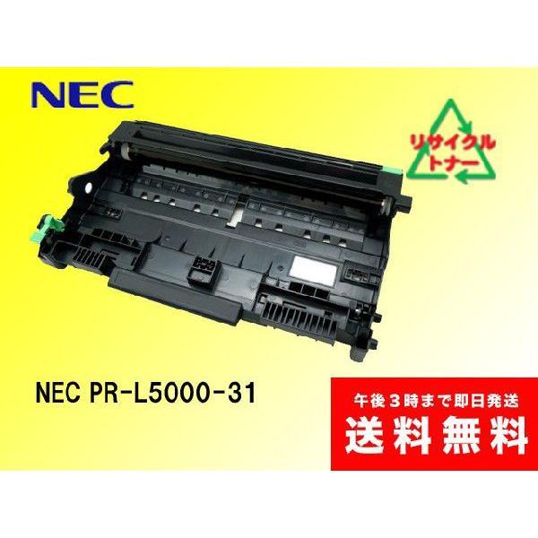 NEC PR-L5000-31 リサイクルドラム|sa-toner