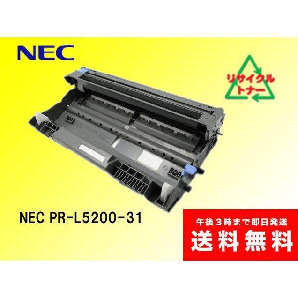 NEC PR-L5200-31 ドラムカートリッジ|sa-toner