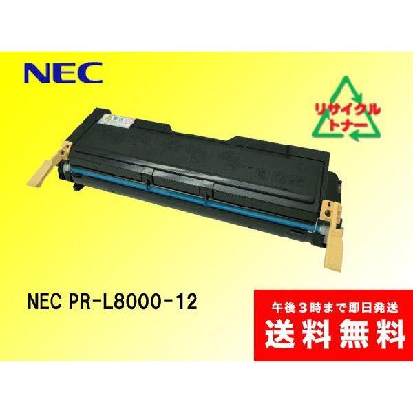 NEC PR-L8000-12 リサイクルトナー|sa-toner