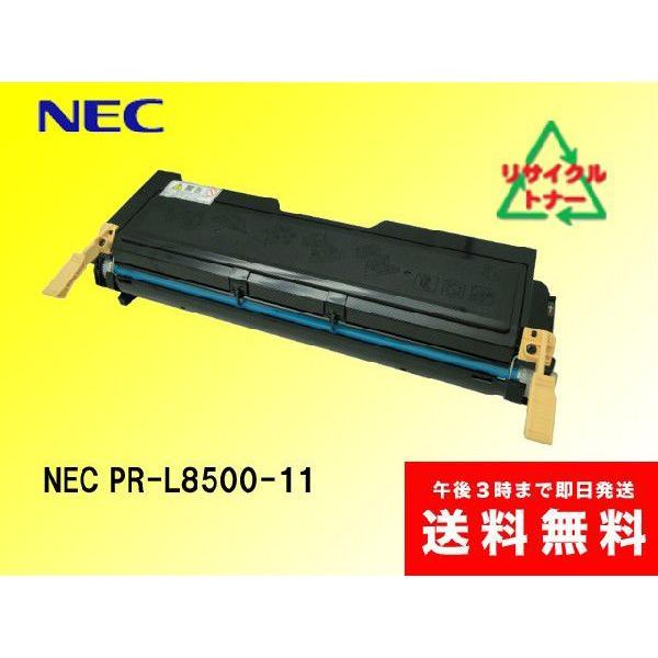 NEC PR-L8500-11 リサイクルトナー|sa-toner