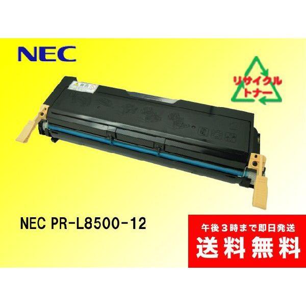 NEC PR-L8500-12 リサイクルトナー|sa-toner