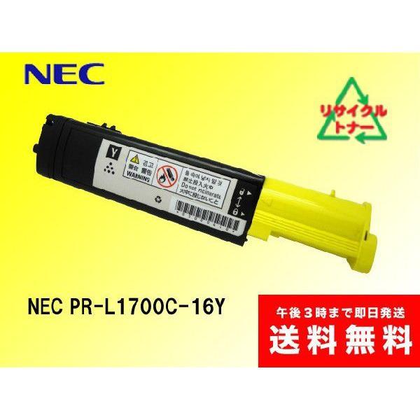NEC PR-L1700C-16 Y リサイクルトナー|sa-toner