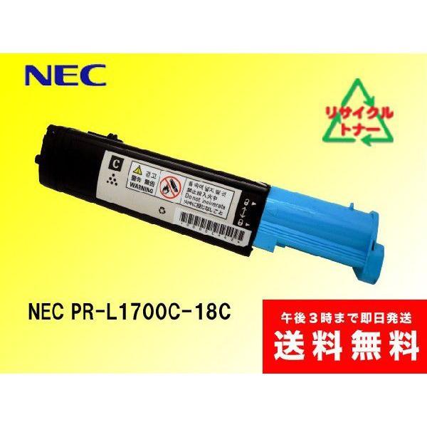 NEC PR-L1700C-18 C リサイクルトナー|sa-toner