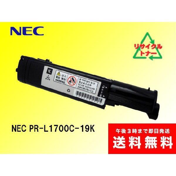 NEC PR-L1700C-19 K リサイクルトナー|sa-toner