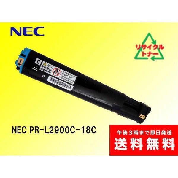 NEC PR-L2900C-18 C リサイクルトナー|sa-toner