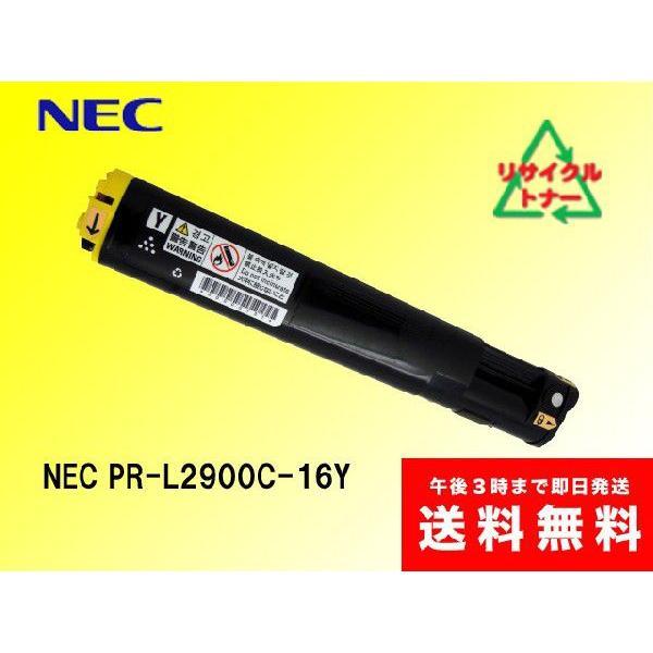 NEC PR-L2900C-16 Y リサイクルトナー|sa-toner
