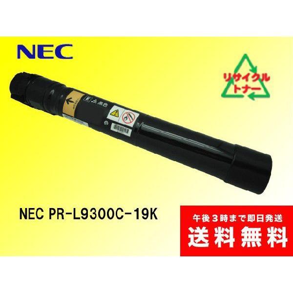 NEC PR-L9300C-19 BK リサイクルトナー|sa-toner