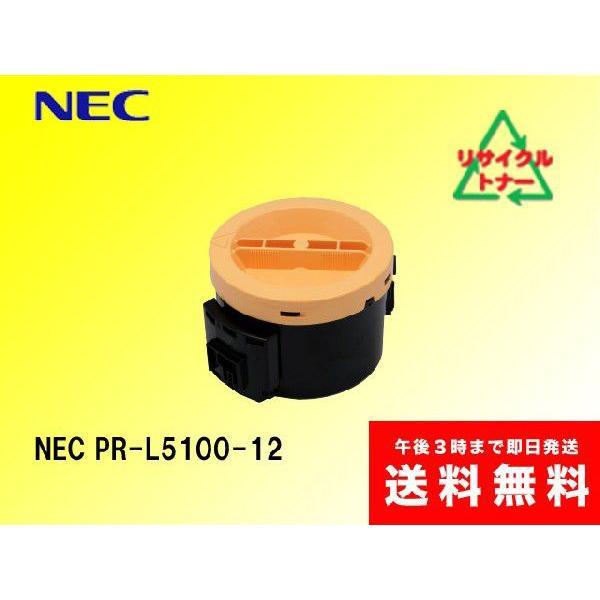 NEC PR-L5100-12 リサイクルトナー|sa-toner
