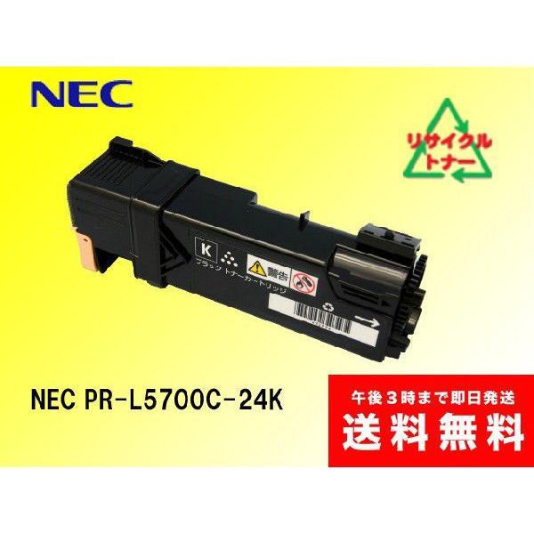 NEC PR-L5700C-24K リサイクルトナー|sa-toner