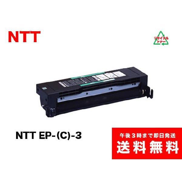 NTT EP-(C)-3 リサイクルトナー sa-toner