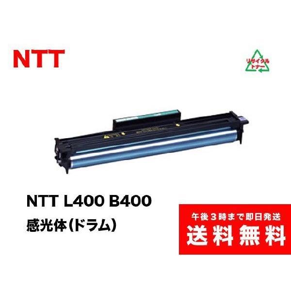 NTT L-400 ドラム sa-toner
