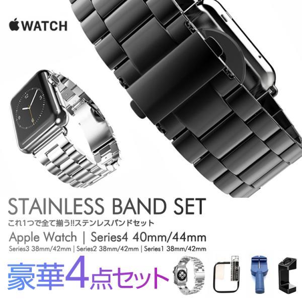 Apple watch4対応  Applewatch series ステンレス バンド セット スタンド 保護フィルム付き アップルウォッチ 3 2 40mm 44mm 38mm 42mm 4点セット 全対応|sabb