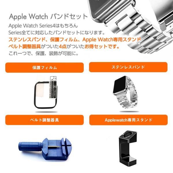 Apple watch4対応  Applewatch series ステンレス バンド セット スタンド 保護フィルム付き アップルウォッチ 3 2 40mm 44mm 38mm 42mm 4点セット 全対応|sabb|02