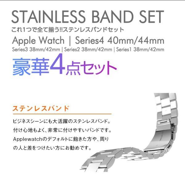 Apple watch4対応  Applewatch series ステンレス バンド セット スタンド 保護フィルム付き アップルウォッチ 3 2 40mm 44mm 38mm 42mm 4点セット 全対応|sabb|03