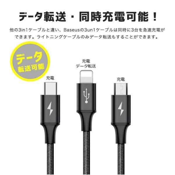 3in1ケーブル ライトニングケーブル Micro USB Type C ケーブル Baseus iPhone 充電ケーブル 3A急速充電 iPhone 8 8plus Macbook 1本3役 多機種対応 android|sabb|02