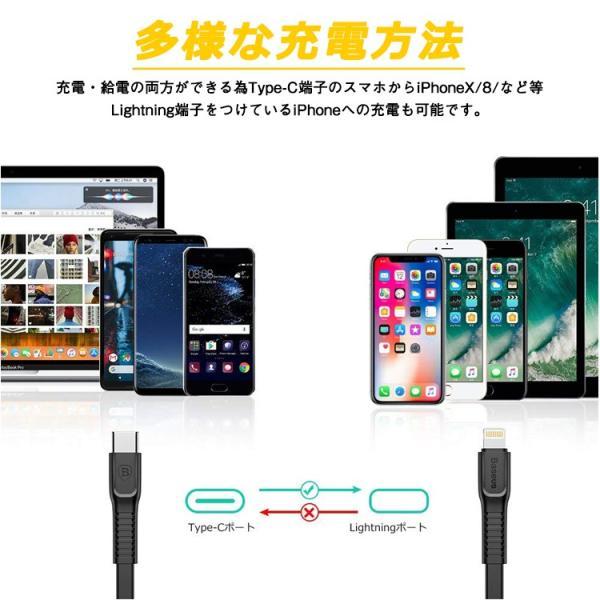 Baseus Type C Lightning ケーブル PD対応 変換ケーブル データ転送 iPhone 急速充電 iPhoneX PD対応|sabb|06