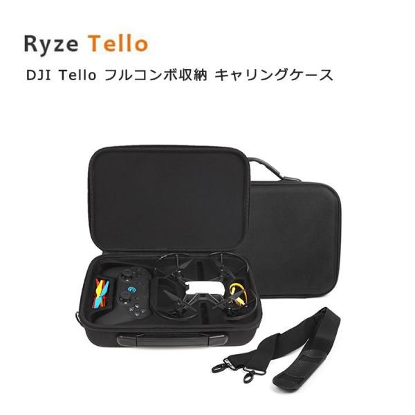 DJI Tello 専用ケース フルコンボ バッグ キャリングケース ショルダーバッグ ストラップ付き GameSir T1d Controller プロペラ バッテリー EDU対応 sabb