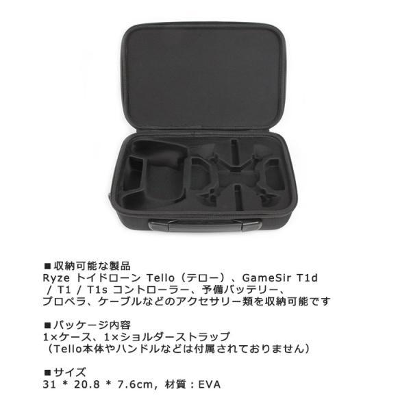 DJI Tello 専用ケース フルコンボ バッグ キャリングケース ショルダーバッグ ストラップ付き GameSir T1d Controller プロペラ バッテリー EDU対応 sabb 08