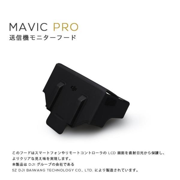 (あすつく) MAVIC PRO マビック 送信機モニターフード 保護カバー 送信機 カバー MAVIC備品 バッテリー用 Mavicアクセサリー 周辺機器 DJI 小型|sabb|03