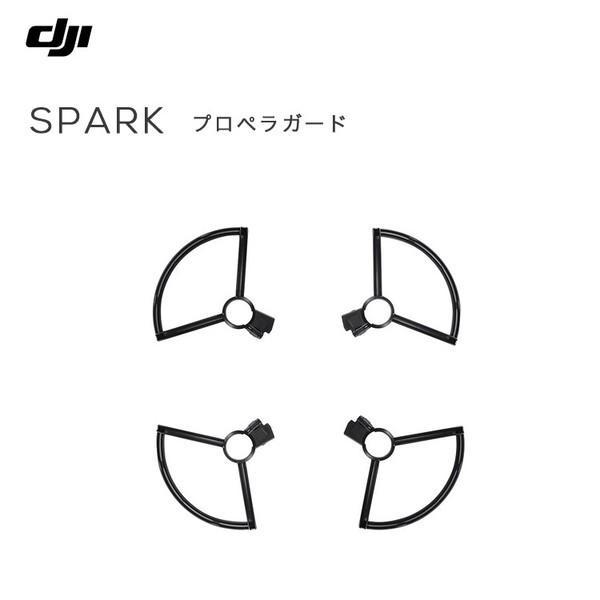 スパーク プロペラガード SPARK DJI アクセサリー 備品 カスタム iPhone 高性能 ポケットドローン カメラ付き FPV スマホ DJI正規代理店|sabb