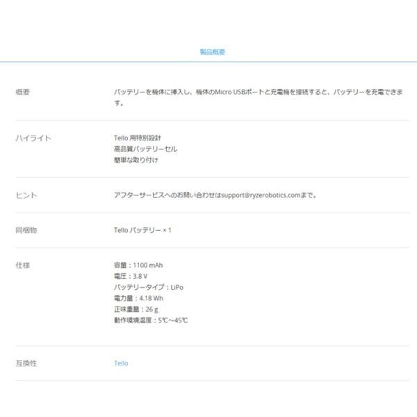Tello バッテリー DJI Ryze トイドローン Powered by DJI インテル battery アクセサリ sabb 06