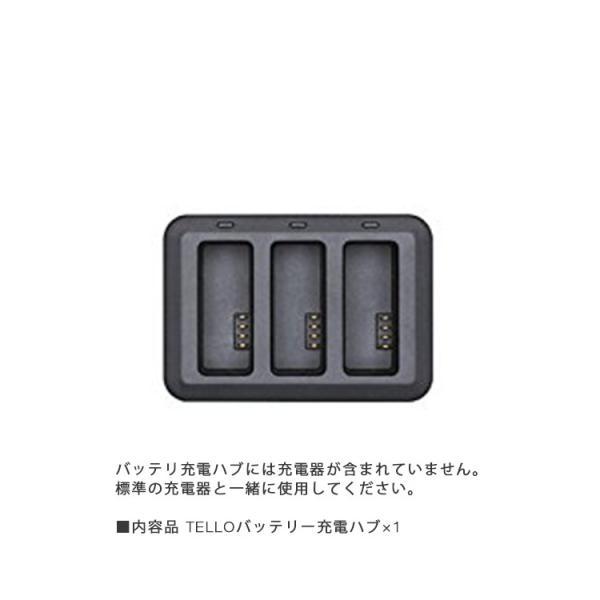 Ryze トイドローン Tello バッテリー 充電器ハブ 充電器 同時し充電 アクセサリー 備品 テロー Powered by DJI Battery Charging Hub sabb 04