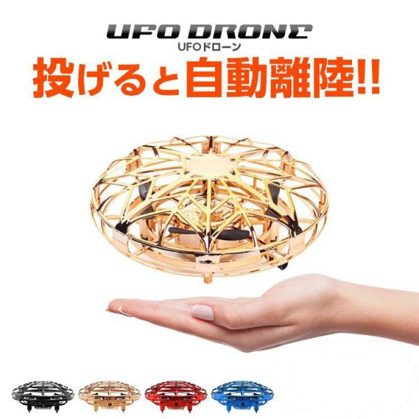 (レビューを書いてプレゼント) UFOドローン トイドローン ラジコン ドローン 小型 子供 プレゼント 男の子 女の子 ミニドローン 安全 飛行機 おもちゃ 知育玩具 sabb