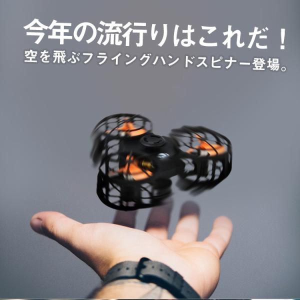 飛ぶハンドスピナー フライングハンドスピナー Flying hand spinner フィジェットスピナー fidget spinner F1 FLYING SPINNER ドローン おもちゃ sabb