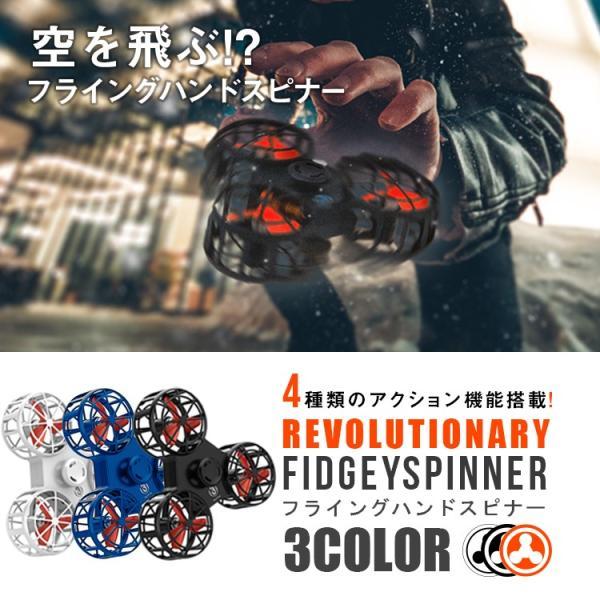 飛ぶハンドスピナー フライングハンドスピナー Flying hand spinner フィジェットスピナー fidget spinner F1 FLYING SPINNER ドローン おもちゃ sabb 02