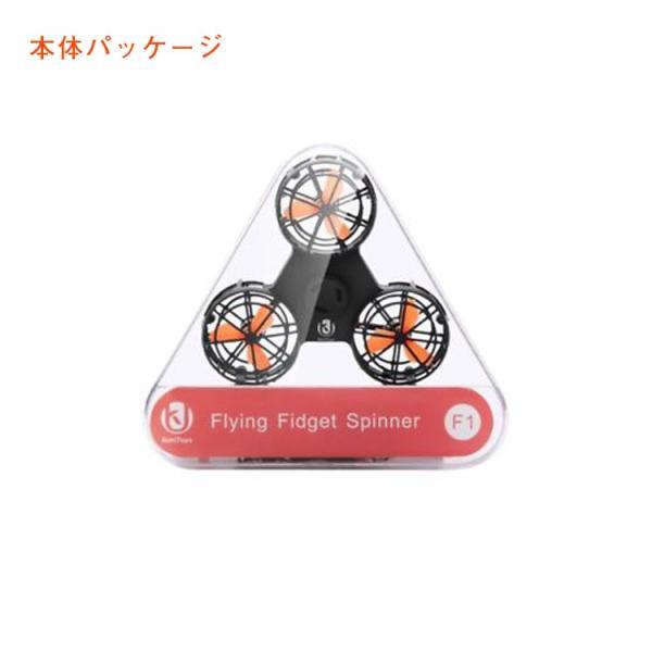 飛ぶハンドスピナー フライングハンドスピナー Flying hand spinner フィジェットスピナー fidget spinner F1 FLYING SPINNER ドローン おもちゃ sabb 09
