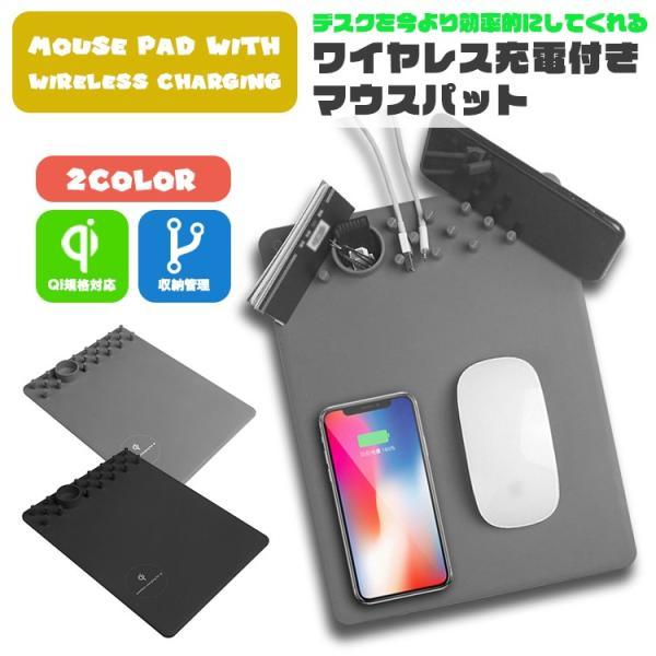 ワイヤレス充電器 マウスパッド ワイヤレス充電器 iphonex iphone8 galaxy note8 Qiレシーバー設置 ワイヤレス充電器 Android ケーブル 収納 ワイヤレス充電対応 sabb