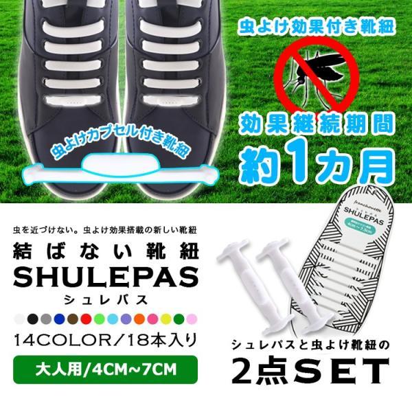 結ばない靴紐 靴紐 靴ひも 虫除け シトロネラ アウトドア スニーカー (大人用) SHULEPAS シュレパス スポーツ シューズ 結ばない sabb