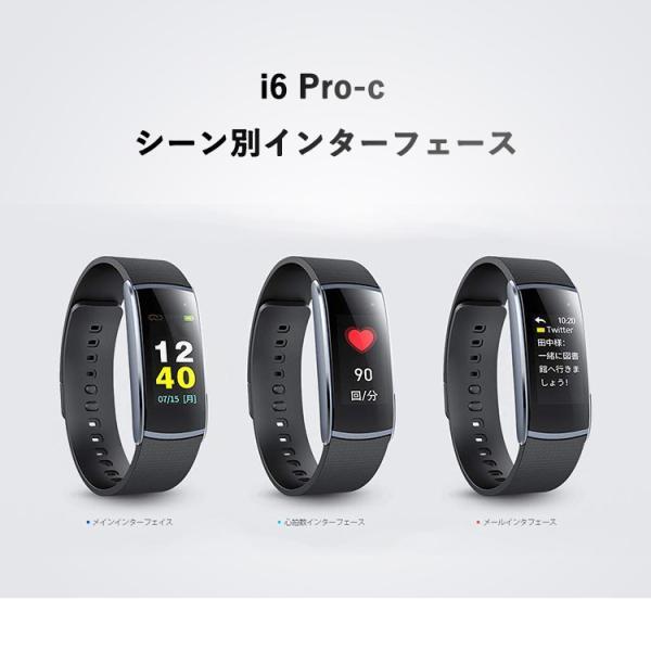 スマートウォッチ iWOWNfit i6 Pro-c 正規代理店 日本語対応 カラー 2018 フィットネス スマートブレスレット iPhone Android 自動測定 IP67 防水防塵 sabb 08