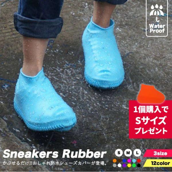 防水シューズカバー レインシューズ 防水 泥汚れ防止 Sneakers Rubber スニーカーカバー シリコン 男女兼用 レイングッズ 雨具 レディース 雨具 靴カバー 防水靴 sabb