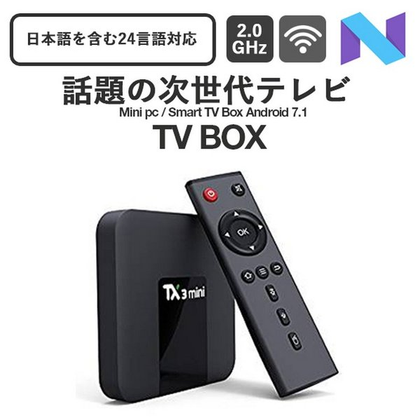 TV BOX TX3 Mini アンドロイド テレビでアンドロイド インターネットBOX 動画 音楽 写真 アプリ WiFi対応 HDMI端子 ミニ アンドロイド スマート TV ボックス|sabb