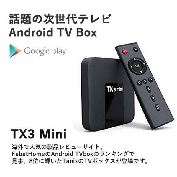 TV BOX TX3 Mini アンドロイド テレビでアンドロイド インターネットBOX 動画 音楽 写真 アプリ WiFi対応 HDMI端子 ミニ アンドロイド スマート TV ボックス|sabb|02