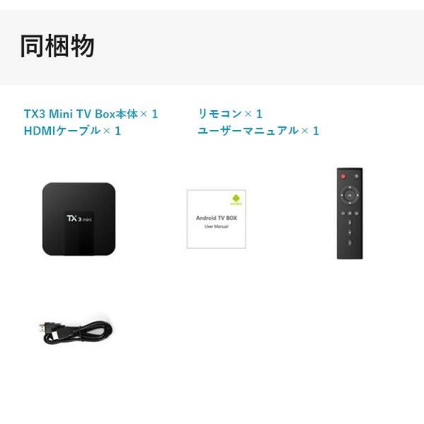 TV BOX TX3 Mini アンドロイド テレビでアンドロイド インターネットBOX 動画 音楽 写真 アプリ WiFi対応 HDMI端子 ミニ アンドロイド スマート TV ボックス|sabb|11