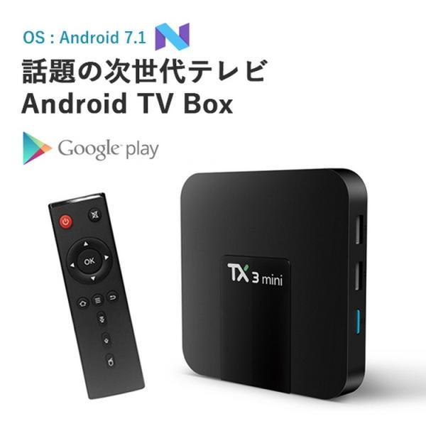 TV BOX TX3 Mini アンドロイド テレビでアンドロイド インターネットBOX 動画 音楽 写真 アプリ WiFi対応 HDMI端子 ミニ アンドロイド スマート TV ボックス|sabb|12