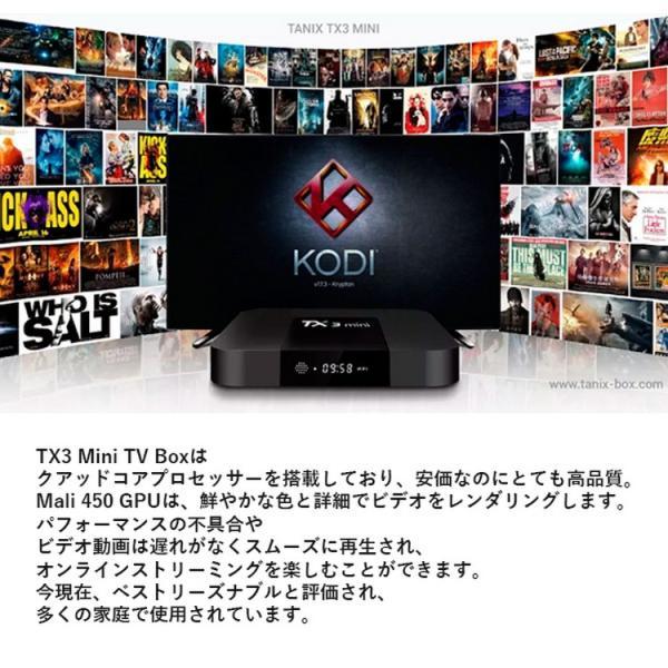 TV BOX TX3 Mini アンドロイド テレビでアンドロイド インターネットBOX 動画 音楽 写真 アプリ WiFi対応 HDMI端子 ミニ アンドロイド スマート TV ボックス|sabb|03