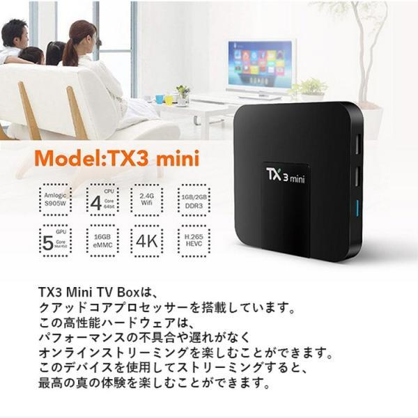 TV BOX TX3 Mini アンドロイド テレビでアンドロイド インターネットBOX 動画 音楽 写真 アプリ WiFi対応 HDMI端子 ミニ アンドロイド スマート TV ボックス|sabb|04